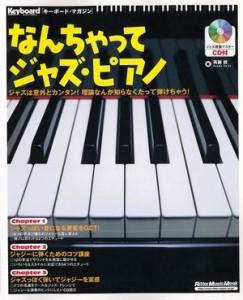 なんちゃってジャズ・ピアノ
