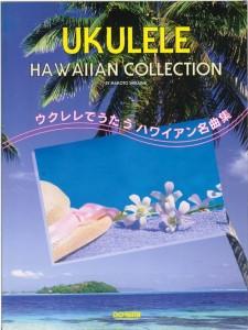 ウクレレでうたうハワイアン名曲集