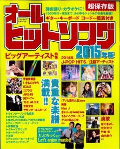 オールヒットソング2015