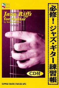 必修!ジャズギター練習帳(CD付)