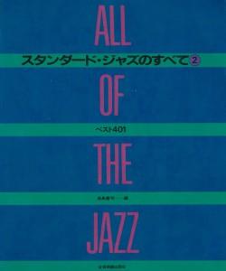 ALL OF THE JAZZ STANDARD 2(スタンダード・ジャズのすべて)