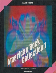 AMERICAN ROCK COLLECTION 1 (BAND SCORE)