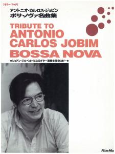 Antonio Carlos Jobin - TRIBUTE TO ANTONIO CARLOS JOBIM BOSSA NOVA
