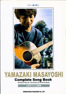 山崎まさよしギター全曲集