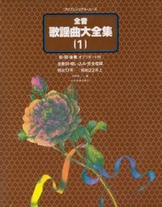 歌謡曲大全集(1)