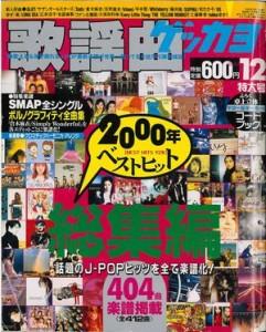 歌謡曲200012
