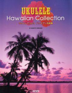 ハワイアン名曲集(ウクレレで歌う)