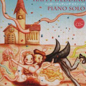 ハッピー・ウェディングピアノ・ソロ(ピアノ・ソロ演奏CD付)