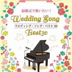 ピアノ弾き語り 結婚式で歌いたい!ウエディング・ソング・ベスト30