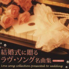 ピアノ弾き語り 結婚式に贈るラヴソング名曲集