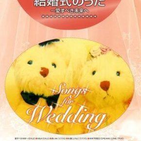 ピアノ・ソロ・セレクション 結婚式のうた~愛すべき未来へ