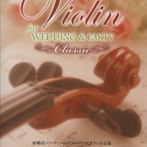 結婚式・パーティーのためのヴァイオリン小品集 [クラシック編]