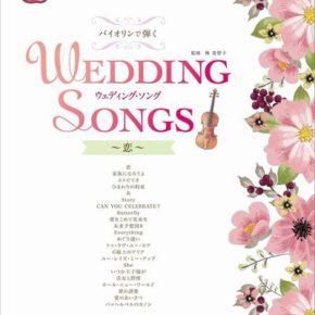 バイオリンで弾く ウェディング・ソング~恋~ 【カラオケCD付】