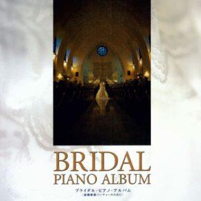 BRIDAL PIANO ALBUM