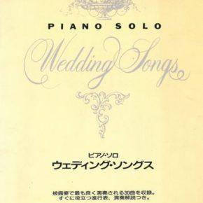 ウェディング・ソングス―ピアノ・ソロ