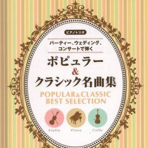 ピアノトリオ ~パーティー、ウェディング、コンサートで弾く~ポピュラー&クラシック名曲集