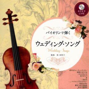 バイオリンで弾くウェディングソング