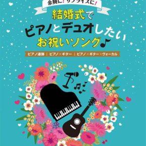 ピアノ/ギター/ヴォーカル 余興に!サプライズに!結婚式でピアノとデュオしたいお祝いソング