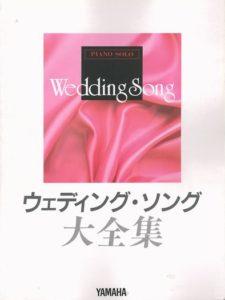 ピアノソロ ウェディング・ソング大全集(1997)