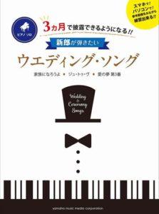 ピアノソロ 3ヵ月で披露できるようになる!! 新郎が弾きたいウェディング・ソング