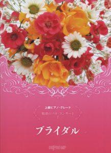 魅惑のソロ・コンサート 7 ブライダル 上級ピアノ・グレード(DEPRO)