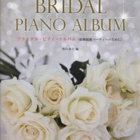 ブライダル・ピアノ・アルバム〈結婚披露パーティーのために〉 (ピアノ・ソロ・ライブラリー)