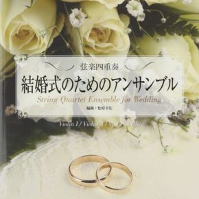 結婚式のためのアンサンブル (弦楽四重奏)