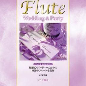 結婚式・パーティーのための 珠玉のフルート小品集 (ピアノ伴奏・模範演奏CD付)