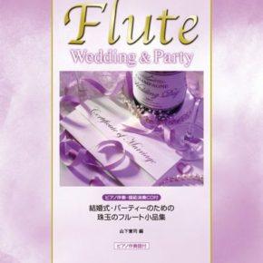 結婚式・パーティーのための フルート小品集〈クラシック編〉 (ピアノ伴奏CD付)
