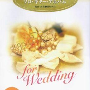 結婚式で弾きたい ソロ・ギター・アルバム(CD付)