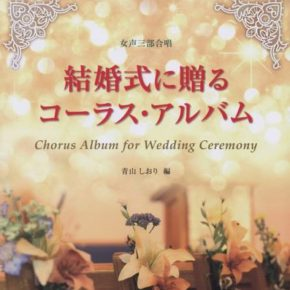 結婚式に贈るコーラス・アルバム   (女声三部合唱)