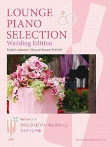 ラウンジ・ピアノ・セレクション 〈ウェディング編〉   (模範演奏CD付)  オムニバス・ピアノ曲集(DOREMI)