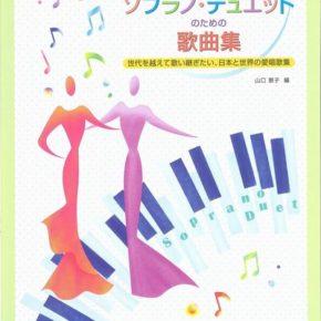 結婚式・パーティーで使える ソプラノデュエットのための歌曲集 世代を超えて歌い継ぎたい、日本と世界の愛唱歌集