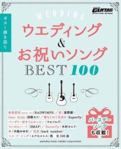 ギター弾き語り 「ウェディング&お祝いソングベスト100」