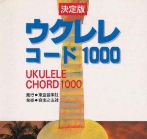 決定版 ウクレレ・コード1000