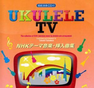ウクレレ・テレビ~NHKテーマ音楽・挿入曲集 模範演奏CD付