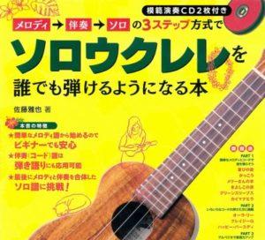 メロディ→伴奏→ソロの3ステップ方式でソロウクレレを誰でも弾けるようになる本(CD2枚付)
