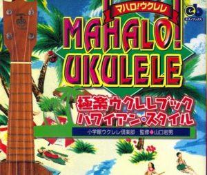 マハロ!ウクレレ―極楽ウクレレブックハワイアン・スタイル