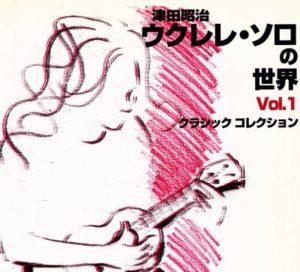 津田昭治ウクレレソロの世界(1) クラシックコレクション