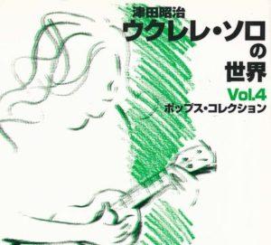 津田昭治ウクレレソロの世界(4) ポップス・コレクション