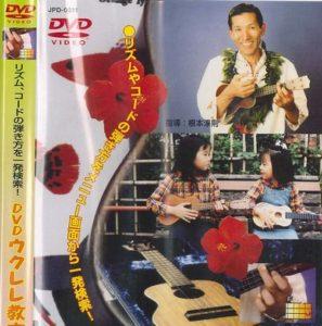 DVD ウクレレ教室