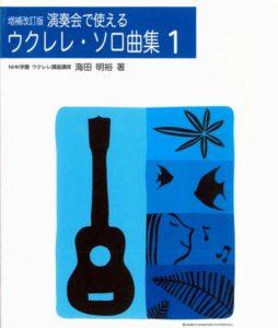 UKULELE 増補改訂版 演奏会で使える ウクレレソロ曲集(1)