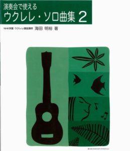 UKULELE 演奏会で使える ウクレレソロ曲集(2)