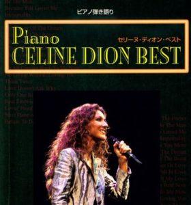 ピアノ弾き語り/セリーヌディオンベストCELINE DION BEST