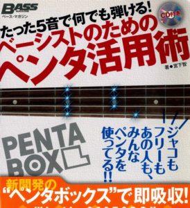 たった5音で何でも弾ける! ベーシストのためのペンタ活用術