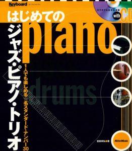 はじめてのジャズ・ピアノ・トリオ