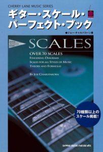 ギター・スケール・パーフェクト・ブック