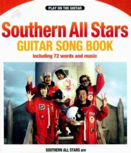 ギター弾き語り サザンオールスターズ ギターソングブック