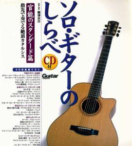 ソロ・ギターのしらべ 官能のスタンダード篇(CD付)