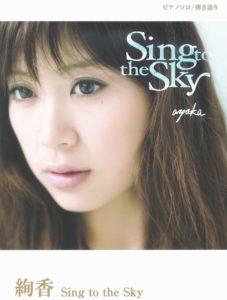 ピアノソロ&弾き語り 絢香 Sing to the Sky